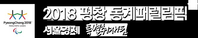 2018 평창 동계올림픽 서울경제 특별취재팀