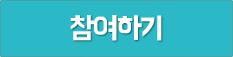서울경제와 친구맺기 5월 이벤트