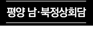 평양 남 북 정상회담