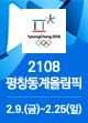 2018 평창동계올림픽