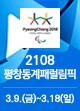 2018 평창동계패럴림픽