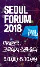seoul forum 2018 미래한국 : 교육에서 길을 찾다