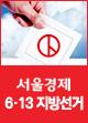 서울경제 6.13 지방선거