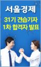 서울경제 31기 견습기자 1차 합격자 발표