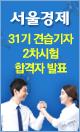 서울경제 31기 견습기자 2차시험 합격자 발표
