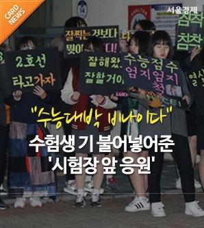"""[카드뉴스]""""수능대박 비나이다"""" 수험생 기 불어넣어준 '시험장 앞 응원'"""