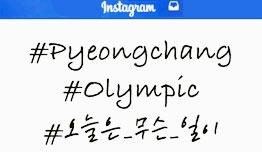 [영상]평창 올림픽 스타들의 SNS에 무슨 일이?!