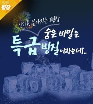 [카드뉴스]신기록 쏟아지는 평창…'특급 빙질'에 숨은 비밀 몇가지