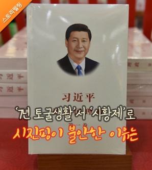 [스토리텔링]'7년 토굴 생활'서 '시황제'로… 시진핑이 불안한 이유는