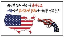 오바마도 두 손 들었던 'NRA'의 힘...미국 총기규제는 왜 어려울까?