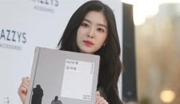 '82년생 김지영=페미니스트?' 여성 아이돌은 베스트셀러 읽으면 안되나요