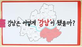"""[영상]강남은 어떻게 '강남'이 됐을까? """"50년 역사를 한눈에"""""""