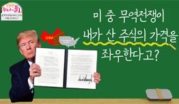 [그래픽텔링]미중 무역전쟁에 등터진 한국?…주가가 요동치는 이유