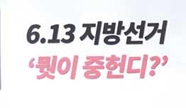 [스토리텔링]6·13 지방선거, 대체, '뭣이 중헌디?'