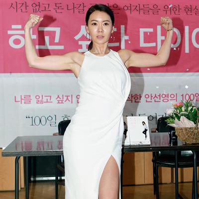 작가로 변신한 안선영, '하고 싶다 다이어트' 출판 기자간담회
