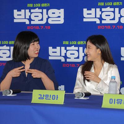 10대들의 생존기 담은 영화 '박화영'