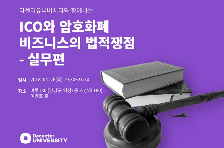 'ICO와 법적 쟁점' 오픈 클래스... 26일 개최