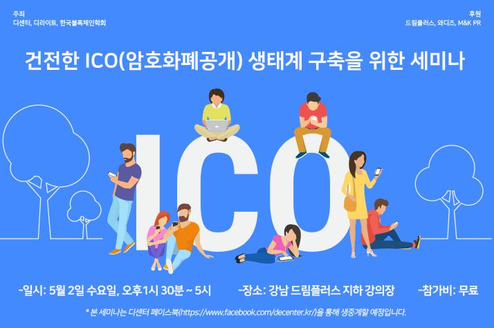 건전한 ICO 생태계 구축을 위한 세미나... 5월2일 개최