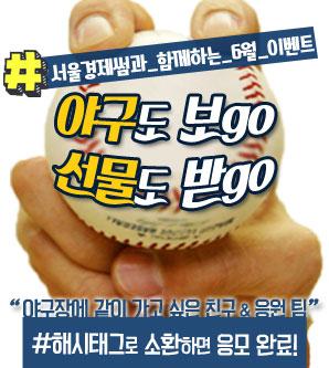 [알립니다] 프로야구의 계절, 서울경제와 친구 맺고 싸인볼 행운 잡으세요!
