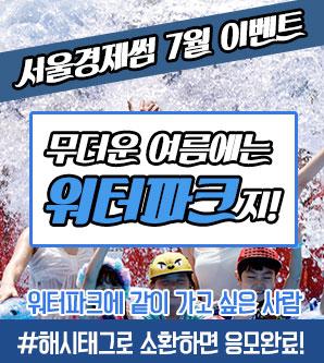 [알립니다] 서울경제와 친구 맺고 워터파크 티켓의 행운까지 잡으세요