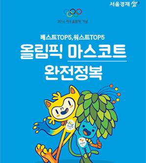 [카드뉴스] 올림픽 마스코트 완전정복!