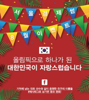 [알립니다] 서울경제썸의 8월이벤트 '올림픽으로 하나가 된 대한민국이 자랑스럽습니다'