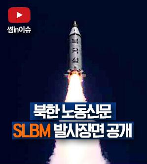 기뻐하는 김정은, 관계자들 울먹...北, SLBM 발사장면 공개