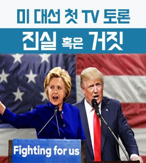 [썸in이슈]미 대선 첫 TV토론…진실 혹은 거짓?