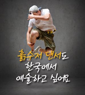 흙수저 댄서도 한국에서 예술하고 싶어요