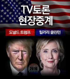 '힐러리 vs 트럼프' 美 대선 향방은?