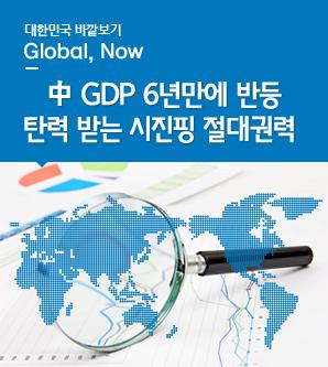 中 GDP 7년만에 반등…탄력 받는 시진핑 절대권력