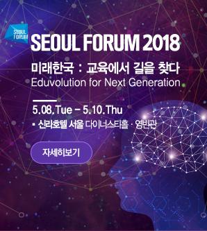 [서울포럼2018 5월8일 개막] 미래한국, 교육에서 길을 찾다