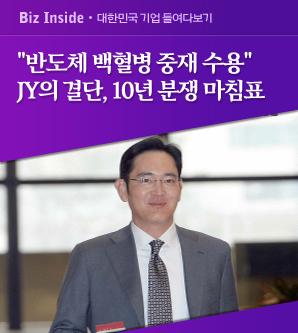 """""""반도체 백혈병 중재 무조건 수용"""" JY의 결단…10년 분쟁 마침표"""