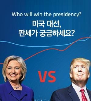 """""""미국 대선, 판세가 궁금하세요?"""""""