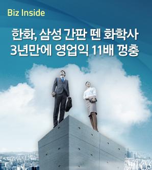 [한화, 삼성화학사 인수 3년] 삼성 간판 뗀 화학사 영업익 11배 껑충