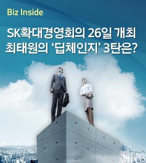 [26일 SK 확대경영회의] 최태원 딥체인지 3탄 글로벌 공유전략 나오나
