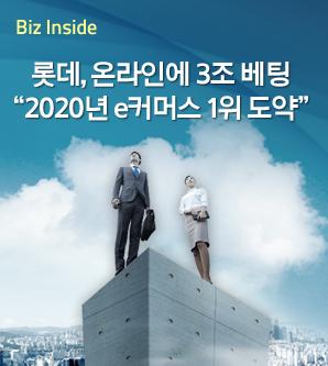 """롯데, 온라인에 3조 베팅…""""2022년 e커머스 시장 1위 도약"""""""