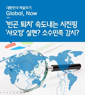 [글로벌 인사이드]빈곤퇴치 속도내는 시진핑...샤오캉 실현인가, 소수민족 감시인가