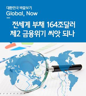 """IMF """"세계부채 164조달러…금융위기 때보다 많아"""""""