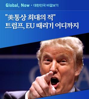 """""""美통상 최대의 적""""...트럼프, EU 때리기 어디까지"""