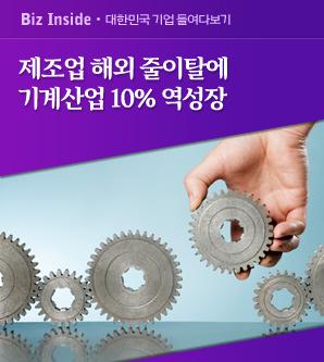 [10대 주력업종 정밀진단 ⑨기계] 제조업 해외 줄이탈에...기계산업 10% 역성장