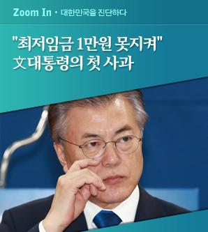 """"""" 2020년 최저임금 1만원 못 지켜"""" 文대통령 첫 사과"""