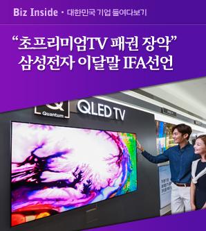 """삼성 IFA 선언…""""8K QLED로 초프리미엄 TV 패권 장악"""""""