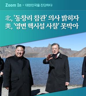 [평양 남북정상회담] 한반도 비핵화 진검승부 시작됐다