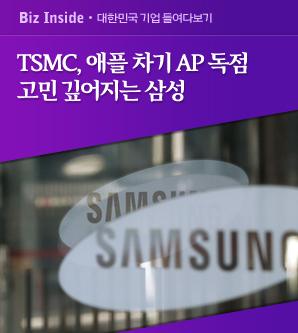 TSMC,애플 차기 AP 독점...고민 깊어지는 삼성