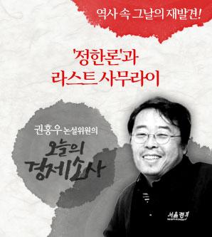 '정한론'과 '라스트 사무라이'