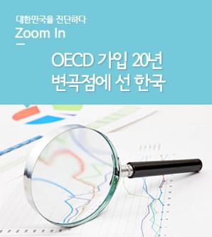 """[OECD 가입 20년 변곡점에 선 한국]1인당 소득 2.3배 늘었지만 자살률 2배로...""""삶의 질 외화내빈"""""""