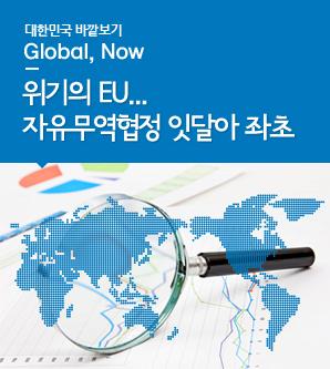 위기의 EU…거대 자유무역협정 잇달아 좌초