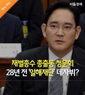 [썸in이슈] 재벌총수 총출동 청문회 28년전 일해재단 데자뷔?