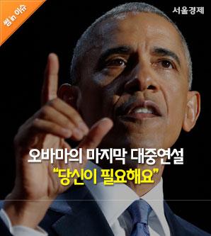 [썸in이슈] 오바마 고별연설, 감동의 순간 요약 영상